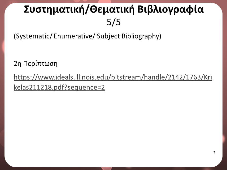 8 Αναλυτική/Περιγραφική Βιβλιογραφία (Analytical/Descriptive Bibliography) 1/7 Σκοπό έχει να οργανώσει τη πληροφορία με βάση τα φυσικά χαρακτηριστικά του τεκμηρίου (πχ.