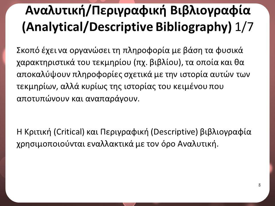 19 Λοιπές κατηγοριοποιήσεις 4/11 Αλφαβητική (Alphabetical Bibliography) Θεματική (Subject Bibliography) Παραδείγματα Γενικά για τη Μουσική του 20ου αιώνα (http://www.musicportal.gr/20th_century_music_links/?lang=el #General)http://www.musicportal.gr/20th_century_music_links/?lang=el #General Βιβλιογραφικός Οδηγός για τη Νεότερη Φιλοσοφία (http://www.thanassas.gr/nef-bibliogr.pdf)