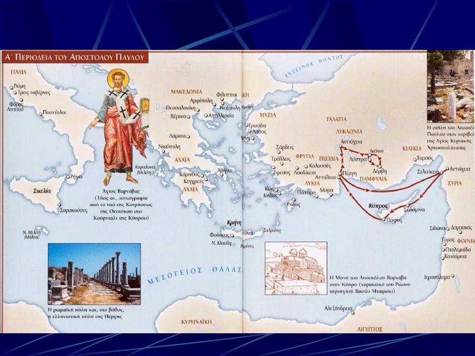 ΜΕΤΑΦΟΡΑ ΣΤΗ ΡΩΜΗ Ναυάγιο στη Μελίτη ( Κεφαλονιά;) Θερμή υποδοχή από τους Χριστιανούς της Ρώμης Φυλάκιση δύο έτη(59-61) Αθώωση Τελευταία περιοδεία (Ισπανία – Ελλάδα)