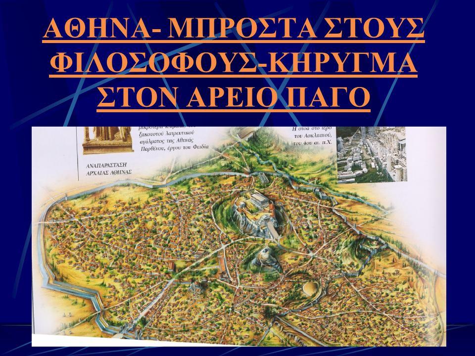 Αναχώρηση από τη Βέροια για την Αθήνα Βέροια