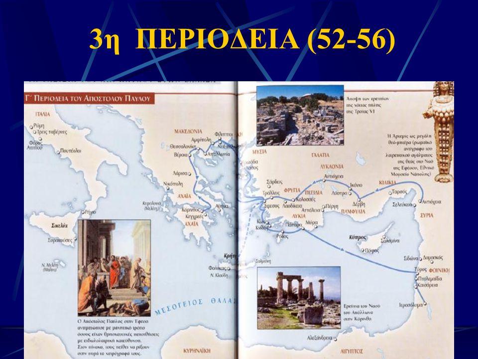 Μετά την απομάκρυνση του Αποστόλου στις εκκλησίες συχνά δημιουργούνταν προβλήματα ή απορίες Ο απόστολος Παύλος τα μάθαινε ή από απεσταλμένους των εκκλ