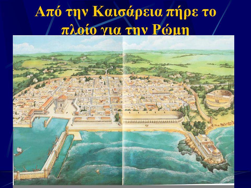 ΠΕΡΙΠΕΤΕΙΕΣ ΣΤΗΝ ΠΑΛΑΙΣΤΙΝΗ Σύλληψη στην Ιερουσαλήμ(57μ.Χ.) Δίκη μπροστά στο Μέγα Συνέδριο και απειλή θανάτωσης Επέμβαση των Ρωμαίων και μεταφορά του