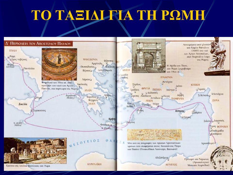 Από την Καισάρεια πήρε το πλοίο για την Ρώμη