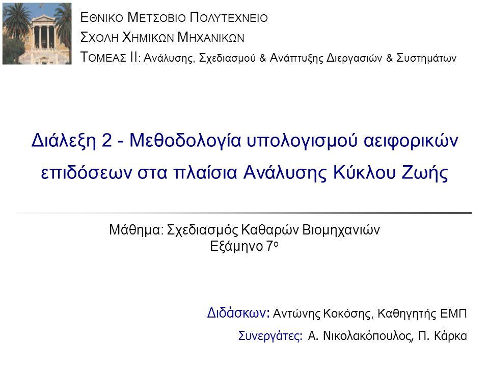 1.Στόχος και ορισμός προβλήματος n Σκοπός της μελέτης (goal and scope definition), π.χ.