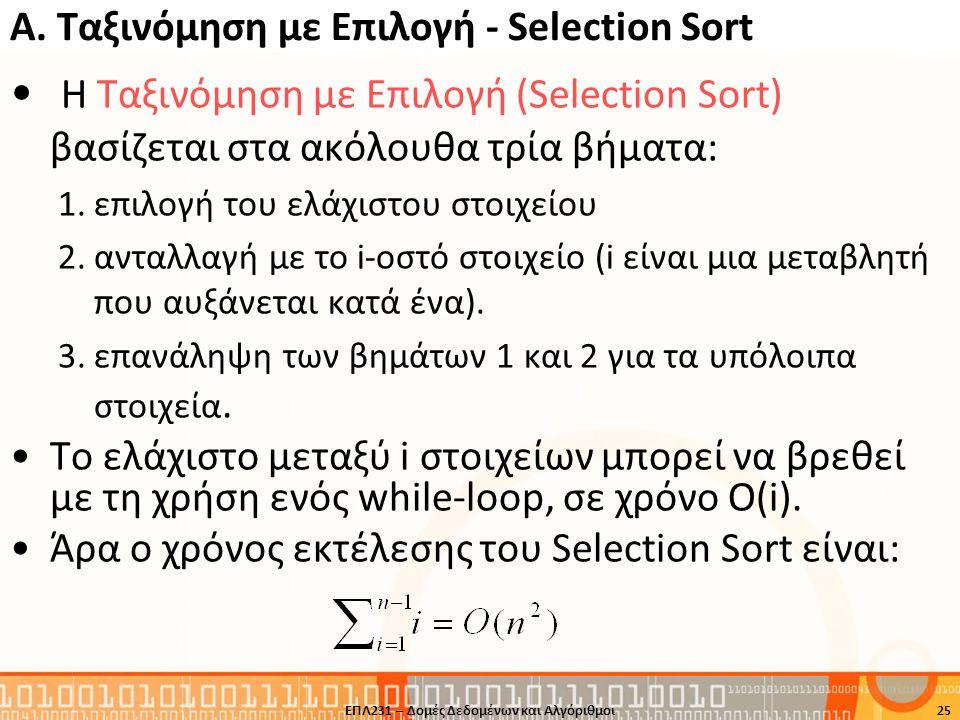 A. Ταξινόμηση με Επιλογή - Selection Sort Η Ταξινόμηση με Επιλογή (Selection Sort) βασίζεται στα ακόλουθα τρία βήματα: 1.επιλογή του ελάχιστου στοιχεί
