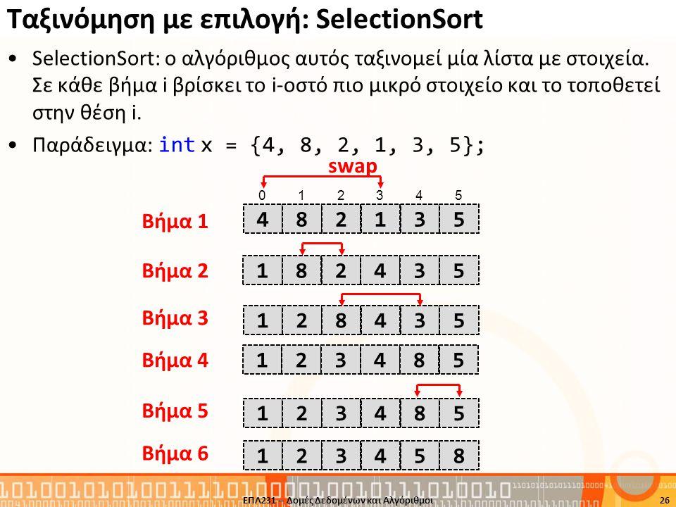 Ταξινόμηση με επιλογή: SelectionSort SelectionSort: ο αλγόριθμος αυτός ταξινομεί μία λίστα με στοιχεία. Σε κάθε βήμα i βρίσκει το i-οστό πιο μικρό στο