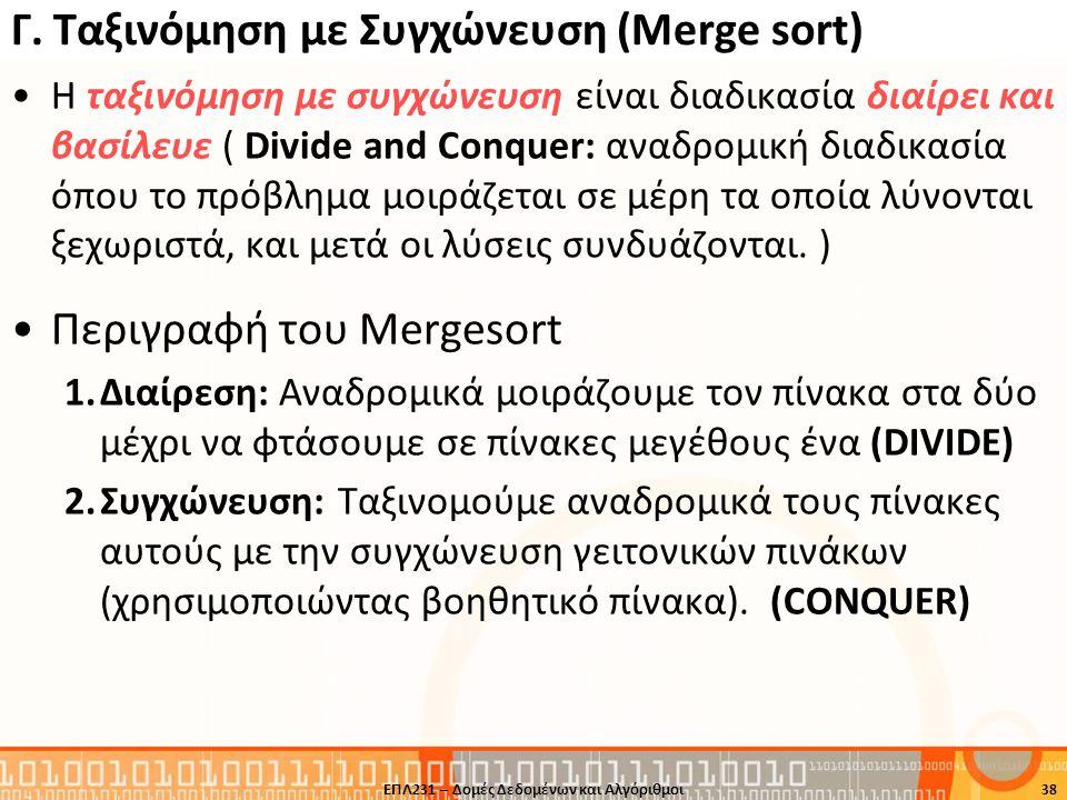 Γ. Ταξινόμηση με Συγχώνευση (Merge sort) Η ταξινόμηση με συγχώνευση είναι διαδικασία διαίρει και βασίλευε ( Divide and Conquer: αναδρομική διαδικασία