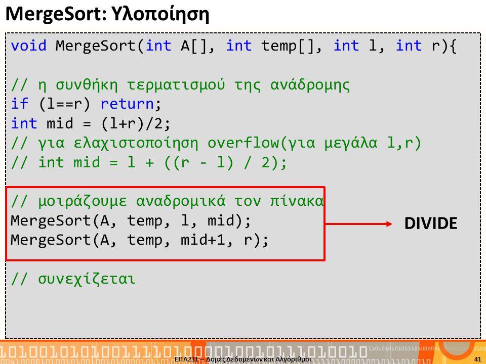 MergeSort: Υλοποίηση ΕΠΛ231 – Δομές Δεδομένων και Αλγόριθμοι41 void MergeSort(int A[], int temp[], int l, int r){ // η συνθήκη τερματισμού της ανάδρομ