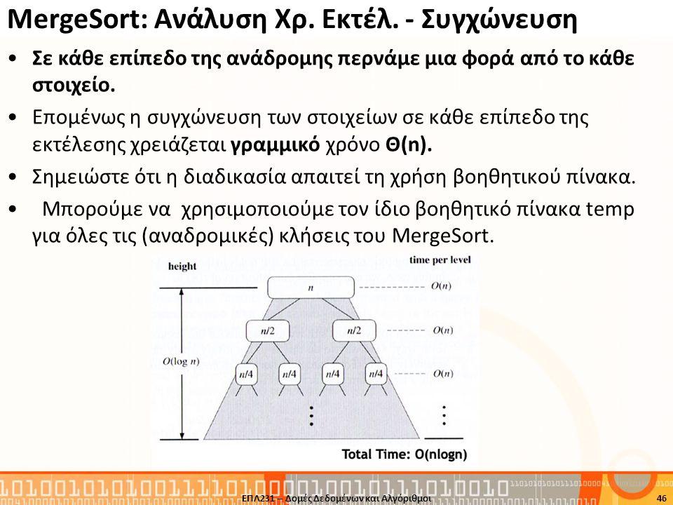 MergeSort: Ανάλυση Χρ. Εκτέλ. - Συγχώνευση Σε κάθε επίπεδο της ανάδρομης περνάμε μια φορά από το κάθε στοιχείο. Επομένως η συγχώνευση των στοιχείων σε