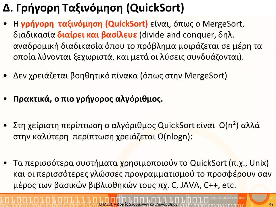 Δ. Γρήγορη Ταξινόμηση (QuickSort) Η γρήγορη ταξινόμηση (QuickSort) είναι, όπως ο MergeSort, διαδικασία διαίρει και βασίλευε (divide and conquer, δηλ.