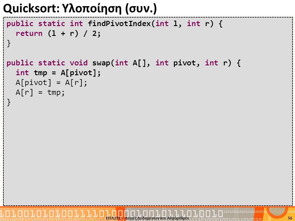 public static int findPivotIndex(int l, int r) { return (l + r) / 2; } public static void swap(int A[], int pivot, int r) { int tmp = A[pivot]; A[pivo