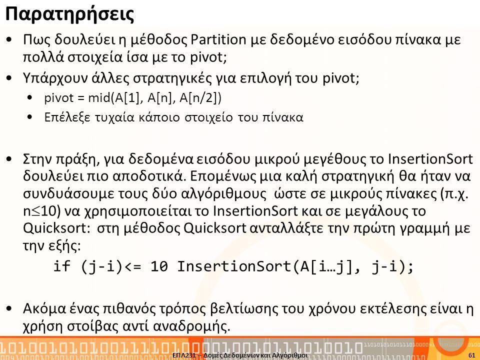Παρατηρήσεις Πως δουλεύει η μέθοδος Partition με δεδομένο εισόδου πίνακα με πολλά στοιχεία ίσα με το pivot; Υπάρχουν άλλες στρατηγικές για επιλογή του