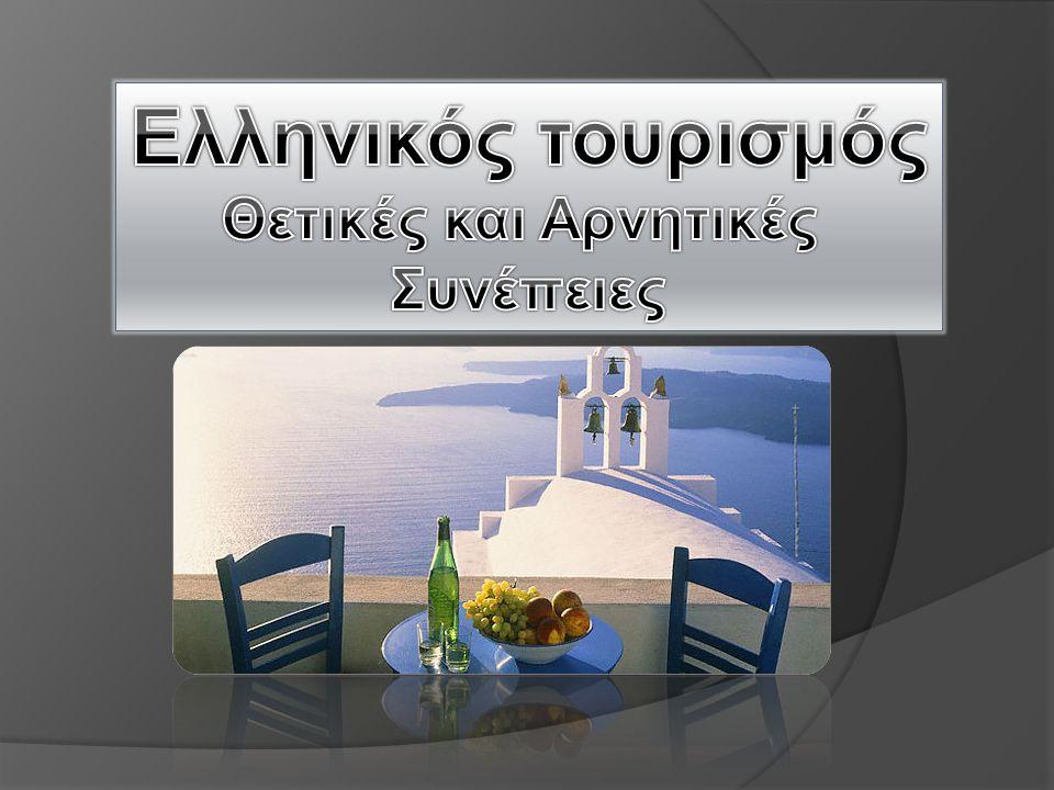 http://www.vlioras.gr/Philologia/Composition/Tourism os.htm http://laventer.blogspot.gr/2009/12/blog-post_27.html