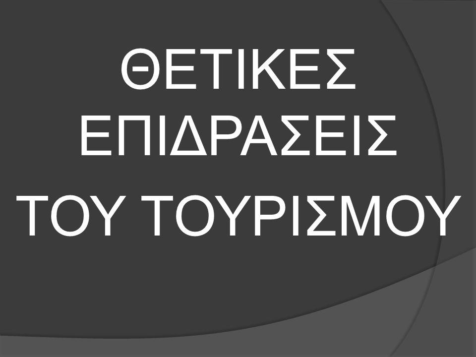 ΘΕΤΙΚΑ ΤΟΥ ΤΟΥΡΙΣΜΟΥ  ΑΝΑΠΤΥΞΙΑΚΑ ΕΡΓΑ(ΔΡΟΜΟΙ, ΑΕΡΟΔΡΟΜΙΑ,ΛΙΜΑΝΙΑ) ΑΝΑΠΤΥΞΙΑΚΑ ΕΡΓΑ(ΔΡΟΜΟΙ, ΑΕΡΟΔΡΟΜΙΑ,ΛΙΜΑΝΙΑ)  ΠΑΡΟΧΗ ΕΡΓΑΣΙΑΣ/ ΚΑΤΑΠΟΛΕΜΗΣΗ ΑΝΕΡΓΙΑΣ ΠΑΡΟΧΗ ΕΡΓΑΣΙΑΣ/ ΚΑΤΑΠΟΛΕΜΗΣΗ ΑΝΕΡΓΙΑΣ  ΓΝΩΡΙΜΙΑ ΚΟΥΛΤΟΥΡΩΝ ΓΝΩΡΙΜΙΑ ΚΟΥΛΤΟΥΡΩΝ ΤΟ ΑΕΡΟΔΡΟΜΙΟ 'ΕΛΕΥΘΕΡΙΟΣ ΒΕΝΙΖΕΛΟΣ'