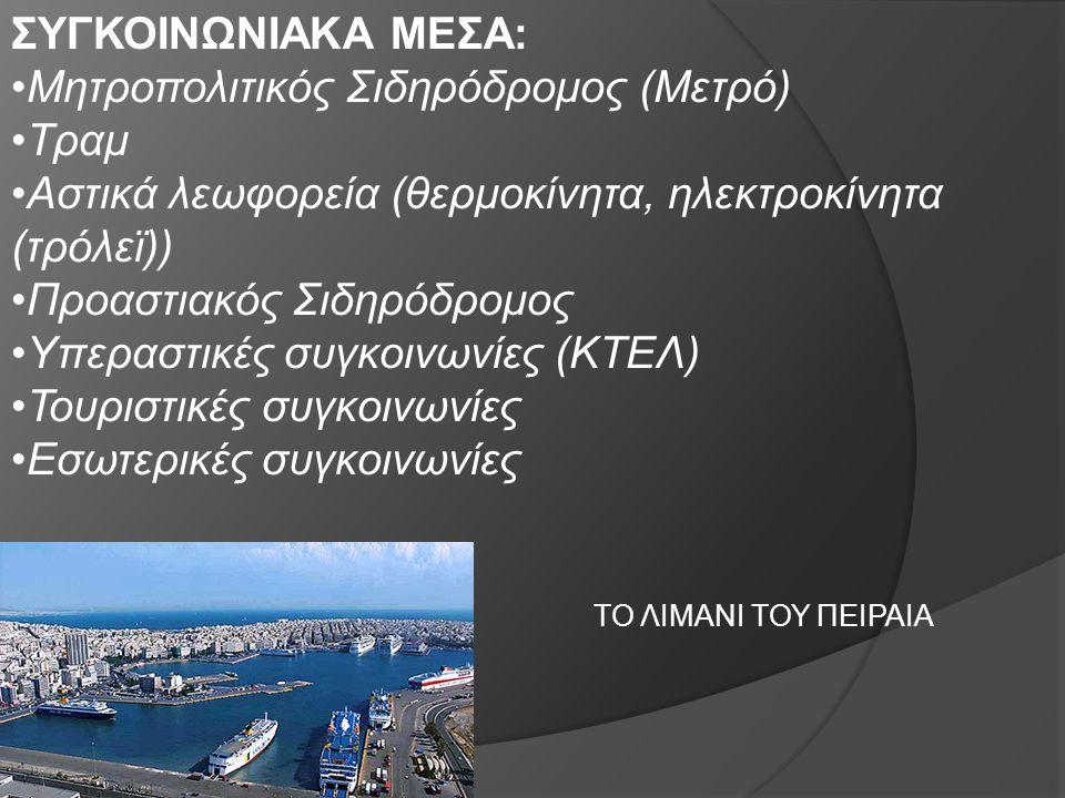 ΠΑΡΟΧΗ ΕΡΓΑΣΙΑΣ/ΚΑΤΑΠΟΛΕΜΗΣΗ ΑΝΕΡΓΙΑΣ  Αποτελεί διεθνώς μια από τις κυριότερες εστίες παραγωγή εθνικού προϊόντος, απασχόλησης και ανάπτυξης  Στην Ευρωπαϊκή Ένωση: 14% του ΑΕΠ 14% της Απασχόλησης 16% των Επενδύσεων  Στην Ελλάδα: 18% του ΑΕΠ 16% των Επενδύσεων  Στην Ελλάδα: Απασχόληση 700.000 άτομα
