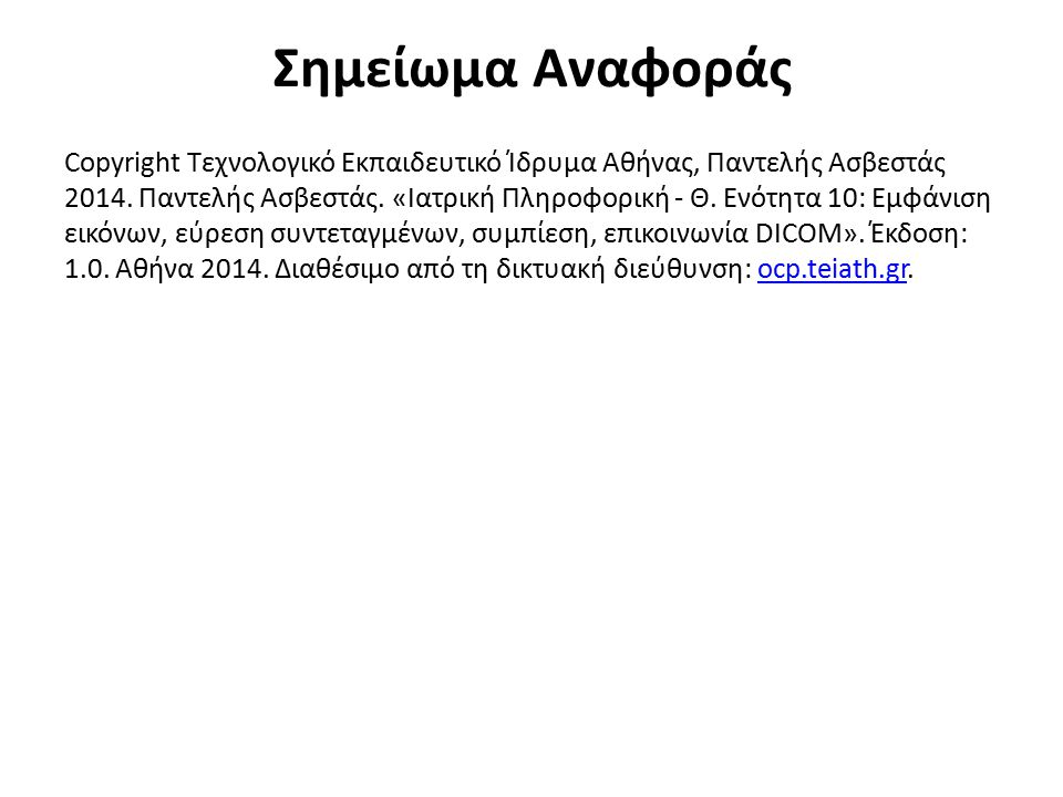 Σημείωμα Αναφοράς Copyright Τεχνολογικό Εκπαιδευτικό Ίδρυμα Αθήνας, Παντελής Ασβεστάς 2014. Παντελής Ασβεστάς. «Ιατρική Πληροφορική - Θ. Ενότητα 10: Ε