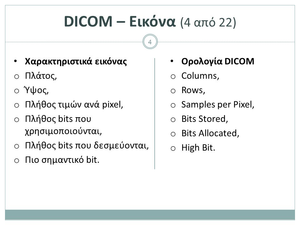 25 DICOM – Επικοινωνία (3 από 5) Υπηρεσίες o QUERY/RETRIEVE: εύρεση και ανάκτηση εικόνων από PACS Network Storage Server , από viagallery.com διαθέσιμο με άδεια CC BY 2.0Network Storage Serverviagallery.comCC BY 2.0 Find SOP Request: Find today's studies Find SOP Response: Find of today's studies Computer , από MissPiggy διαθέσιμο ως κοινό κτήμαComputerMissPiggy