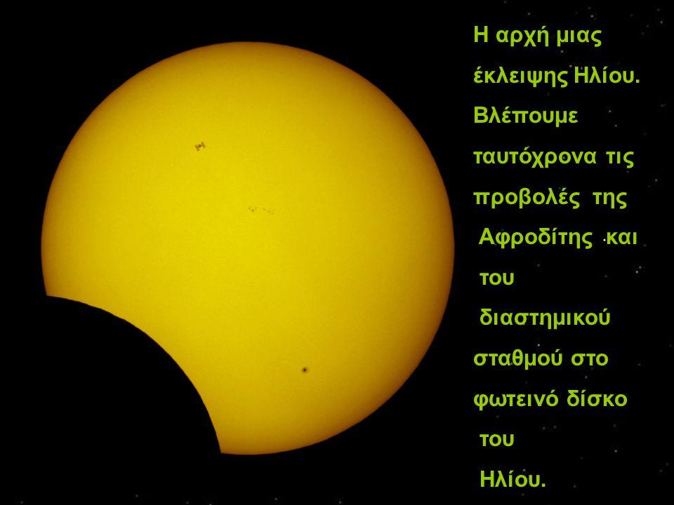 Η αρχή μιας έκλειψης Ηλίου. Βλέπουμε ταυτόχρονα τις προβολές της Αφροδίτης και του διαστημικού σταθμού στο φωτεινό δίσκο του Ηλίου.