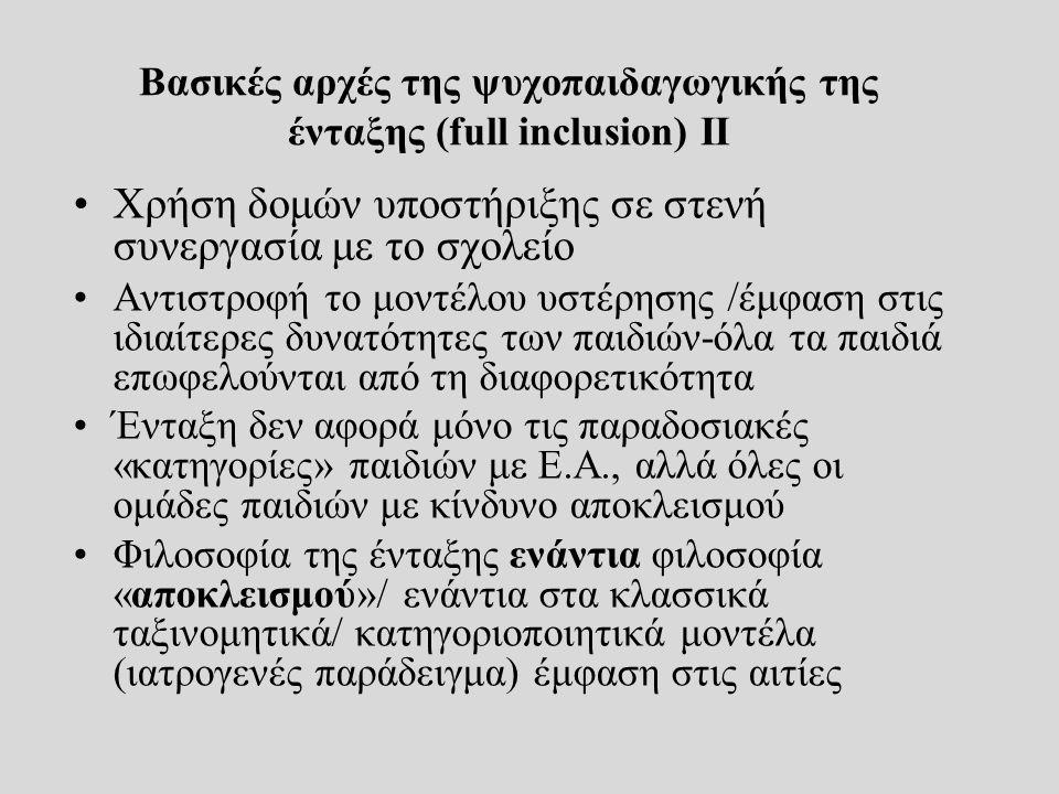 Βασικές αρχές της ψυχοπαιδαγωγικής της ένταξης (full inclusion) ΙΙ Χρήση δομών υποστήριξης σε στενή συνεργασία με το σχολείο Αντιστροφή το μοντέλου υσ
