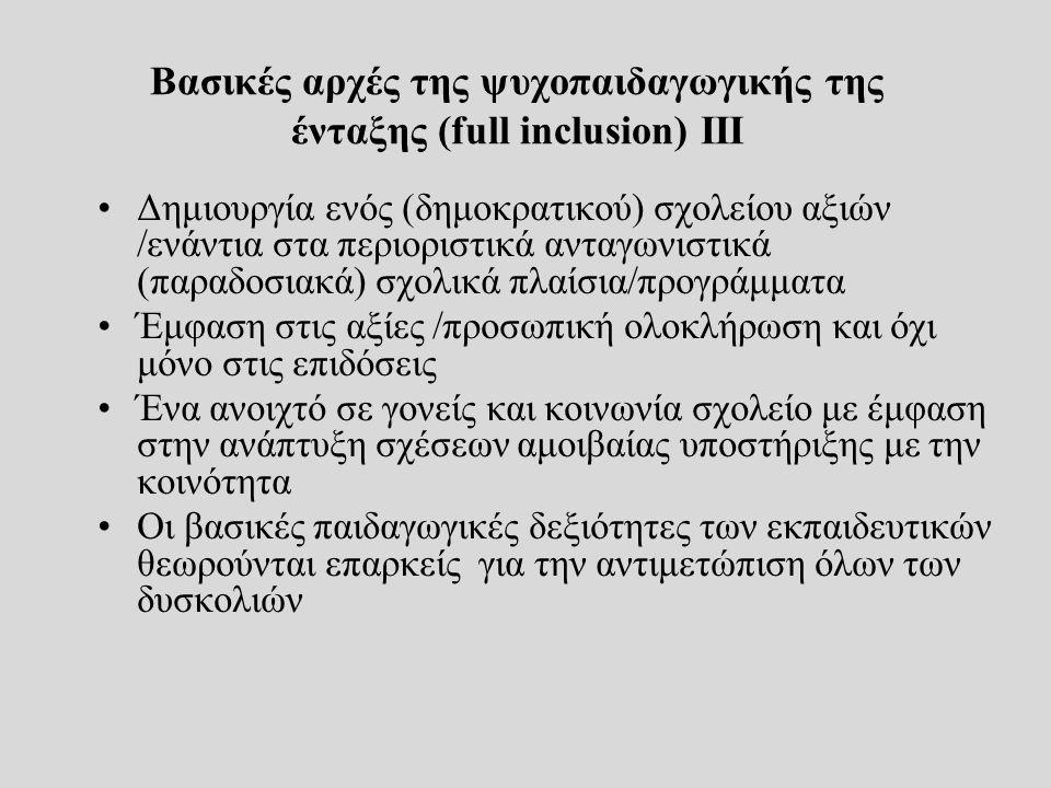 Βασικές αρχές της ψυχοπαιδαγωγικής της ένταξης (full inclusion) ΙΙΙ Δημιουργία ενός (δημοκρατικού) σχολείου αξιών /ενάντια στα περιοριστικά ανταγωνιστ