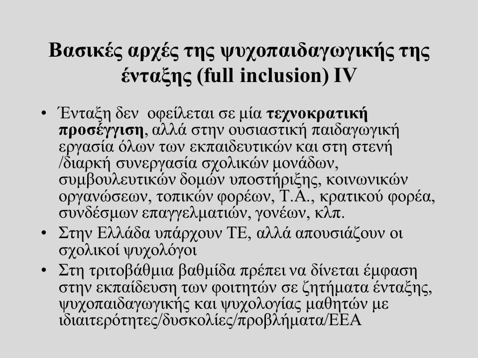 Βασικές αρχές της ψυχοπαιδαγωγικής της ένταξης (full inclusion) ΙV Ένταξη δεν οφείλεται σε μία τεχνοκρατική προσέγγιση, αλλά στην ουσιαστική παιδαγωγι