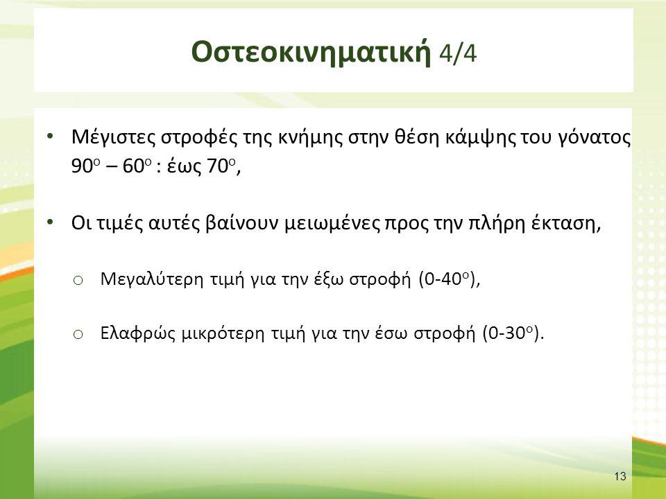 Οστεοκινηματική 4/4 Μέγιστες στροφές της κνήμης στην θέση κάμψης του γόνατος 90 ο – 60 ο : έως 70 ο, Οι τιμές αυτές βαίνουν μειωμένες προς την πλήρη έ