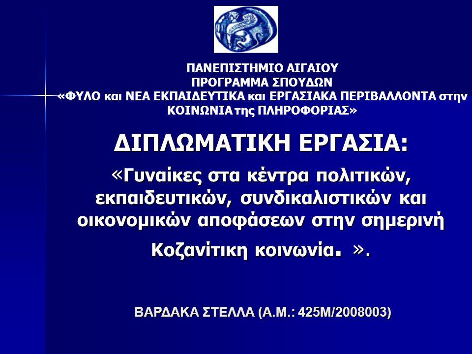 ΔΙΠΛΩΜΑΤΙΚΗ ΕΡΓΑΣΙΑ: « Γυναίκες στα κέντρα πολιτικών, εκπαιδευτικών, συνδικαλιστικών και οικονομικών αποφάσεων στην σημερινή Κοζανίτικη κοινωνία. ». Β