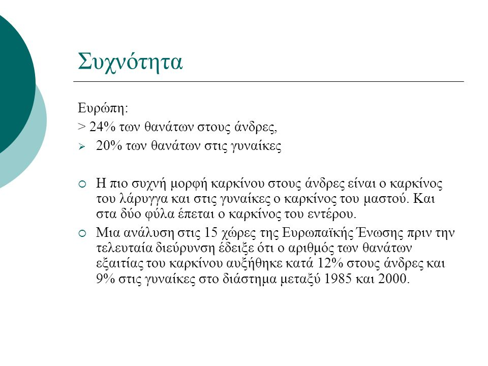 Karademas, E.C., Argyropoulou, A., & Karvelis, S.(2007).