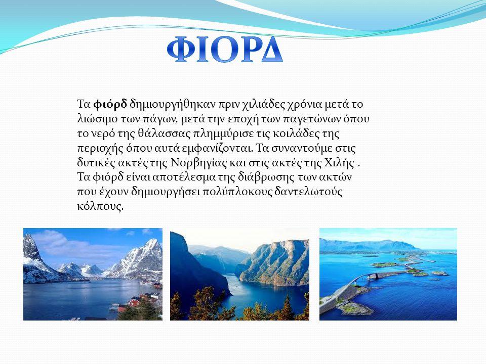 Τα φιόρδ δημιουργήθηκαν πριν χιλιάδες χρόνια μετά το λιώσιμο των πάγων, μετά την εποχή των παγετώνων όπου το νερό της θάλασσας πλημμύρισε τις κοιλάδες