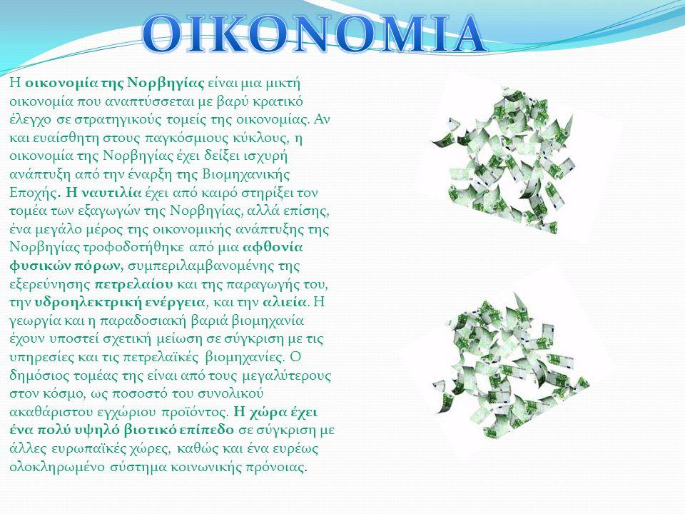 Η οικονομία της Νορβηγίας είναι μια μικτή οικονομία που αναπτύσσεται με βαρύ κρατικό έλεγχο σε στρατηγικούς τομείς της οικονομίας. Αν και ευαίσθητη στ