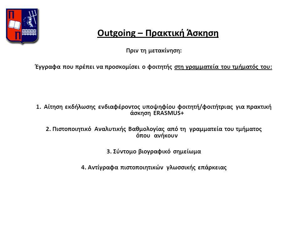 Πριν τη μετακίνηση: Έγγραφα που πρέπει να προσκομίσει ο φοιτητής στη γραμματεία του τμήματός του: 1. Αίτηση εκδήλωσης ενδιαφέροντος υποψηφίου φοιτητή/