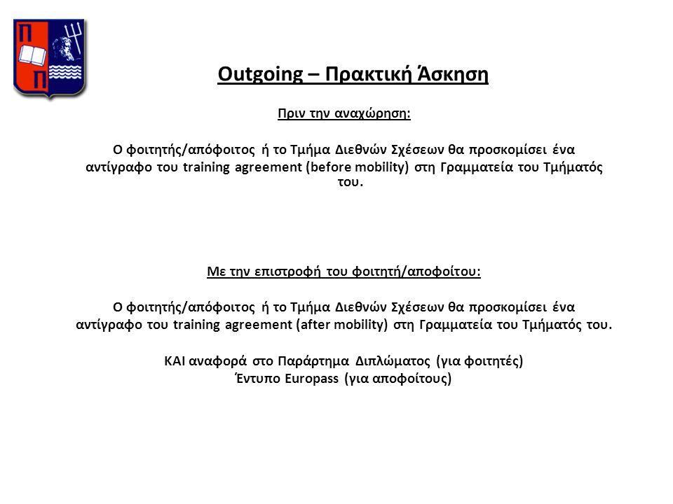 Πριν την αναχώρηση: Ο φοιτητής/απόφοιτος ή το Τμήμα Διεθνών Σχέσεων θα προσκομίσει ένα αντίγραφο του training agreement (before mobility) στη Γραμματε