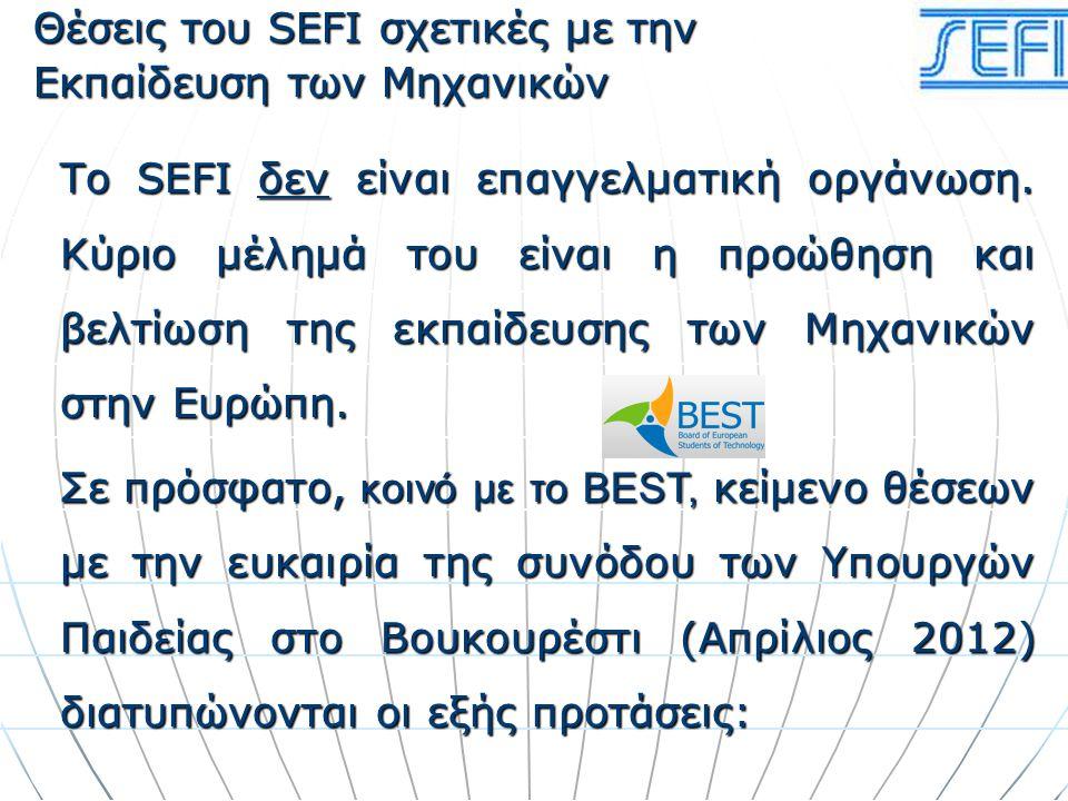Το SEFI δεν είναι επαγγελματική οργάνωση. Κύριο μέλημά του είναι η προώθηση και βελτίωση της εκπαίδευσης των Μηχανικών στην Ευρώπη. Σε πρόσφατο, κοινό