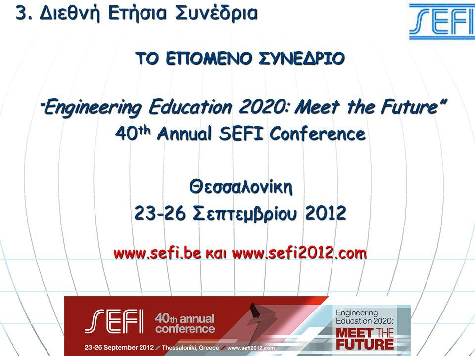 """ΤΟ ΕΠΟΜΕΝΟ ΣΥΝΕΔΡΙΟ """" Engineering Education 2020: Meet the Future"""" 40 th Annual SEFI Conference Θεσσαλονίκη 23-26 Σεπτεμβρίου 2012 www.sefi.be και www"""