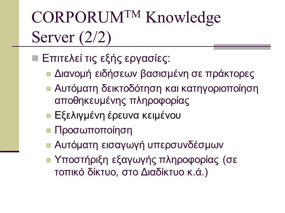 CORPORUM TM Knowledge Server: Χρήση Αποτελεί λειτουργικό κομμάτι στη σχεδίαση άλλων συστημάτων-προϊόντων της CognIT.