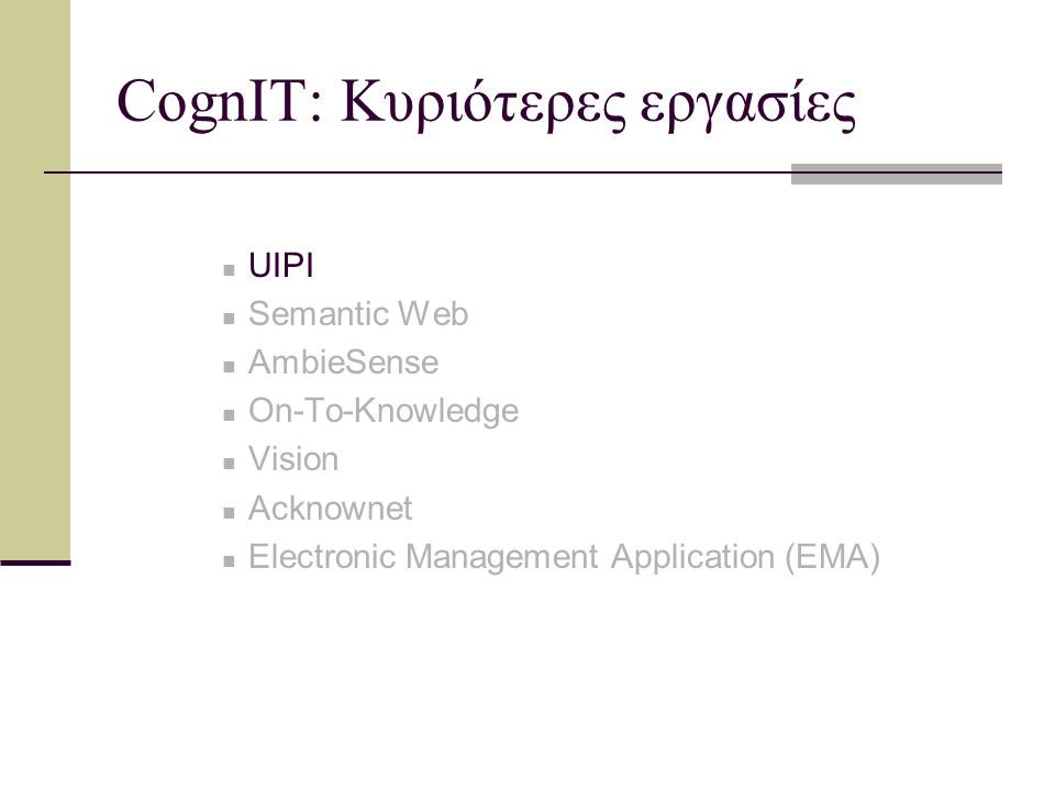 UIPI Σχεδιάστηκε και αναπτύχθηκε με χρήση του προϊόντος Business Intelligence Portal, ειδικά για υπολογιστές παλάμης και ασύρματη τεχνολογία στο Διαδίκτυο Δημιουργία πρακτόρων αναζήτησης, από τους χρήστες Σχεδιάστηκε και δοκιμάστηκε σε νοσοκομειακό περιβάλλον Έχει δυνατότητα ευρύτερης εφαρμογής Προσφέρει απλή διεπαφή Πρόσβαση από το Διαδίκτυο στο προφίλ του χρήστη