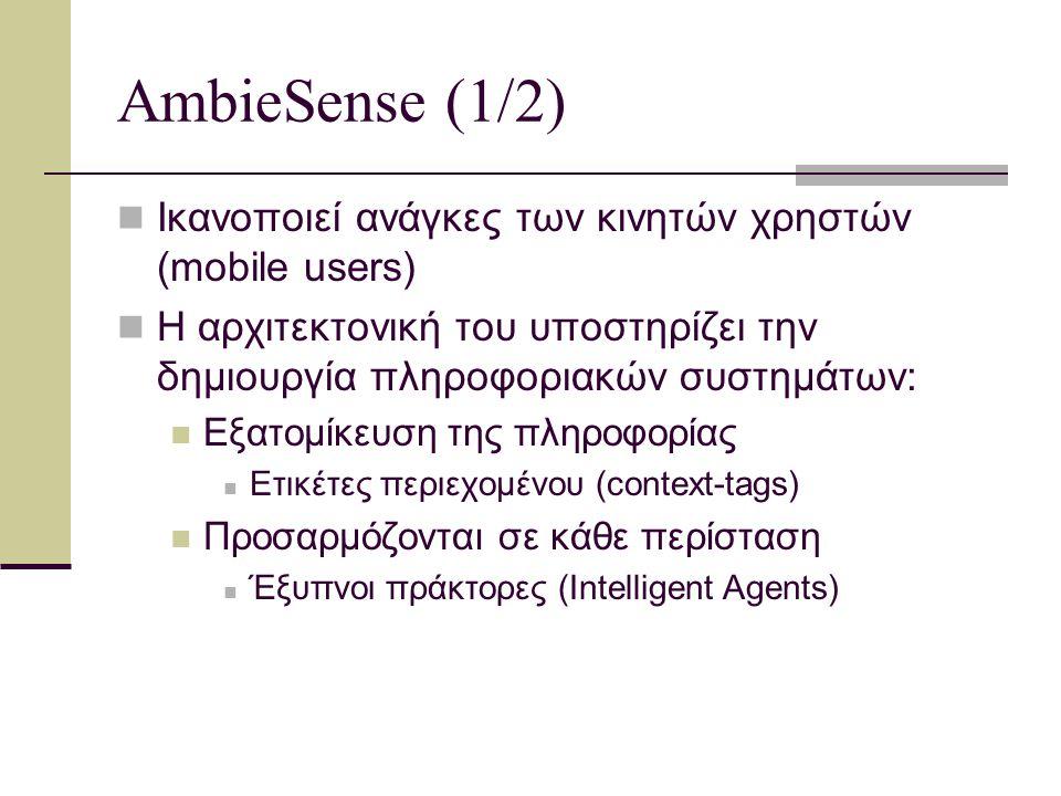AmbieSense (2/2) Πράκτορες που φιλτράρουν πληροφορίες Για την καλύτερη χρήση του AmbieSense συστήματος χρειάζονται λειτουργίες: Χάρτες για καλύτερο προσανατολισμό.