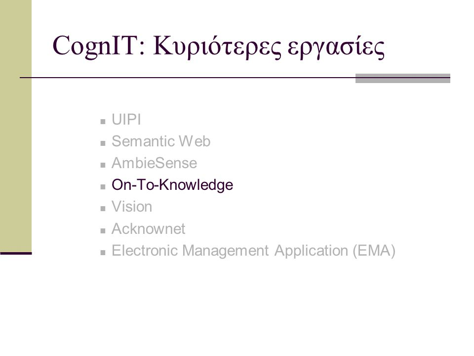 On-To-Knowledge (1/2) Κύριος στόχος Προσπέλαση πληροφοριών Συντήρηση πληροφοριών Εφαρμόζει οντολογίες σε πληροφορίες του Διαδικτύου Σημασιολογική αναπαράσταση ημιδεδομένων