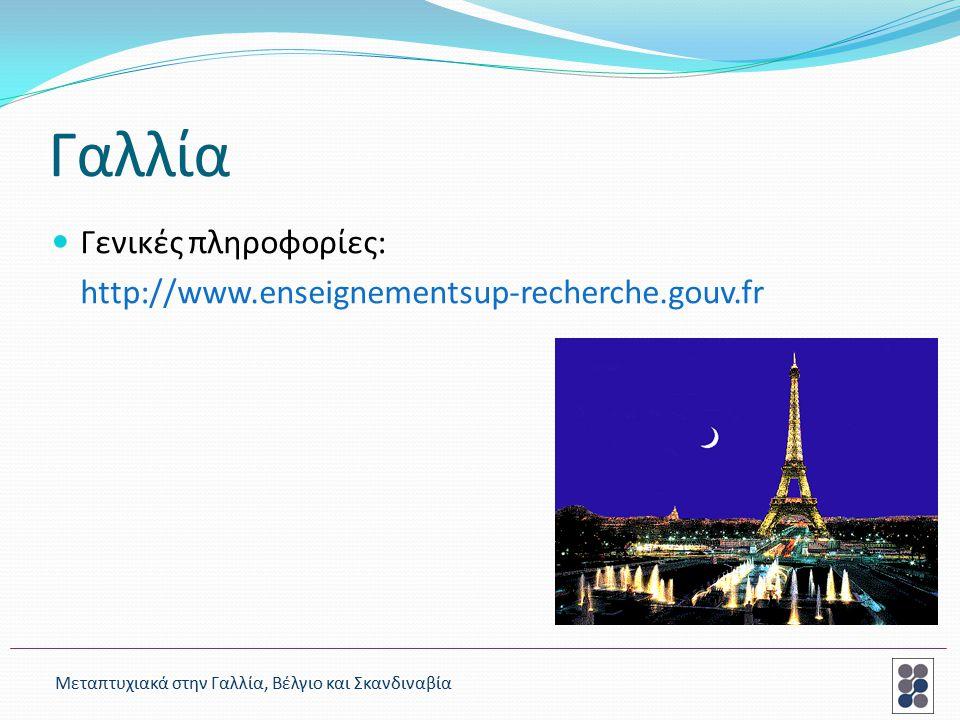 Γαλλία Γενικές πληροφορίες: http://www.enseignementsup-recherche.gouv.fr Μεταπτυχιακά στην Γαλλία, Βέλγιο και Σκανδιναβία
