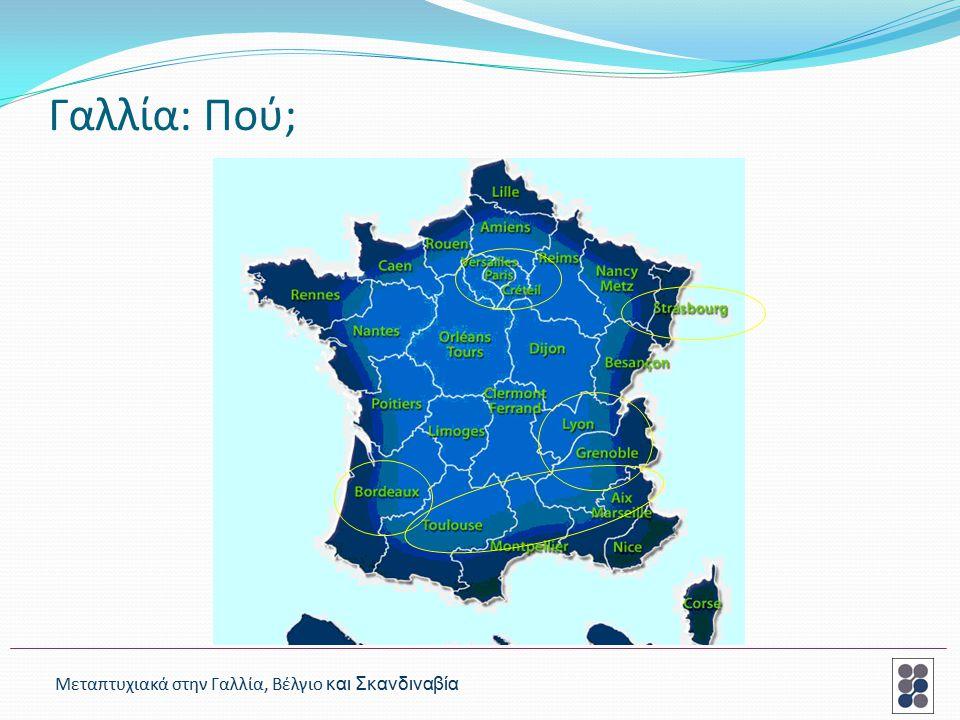 Γαλλία: Πού; Μεταπτυχιακά στην Γαλλία, Βέλγιο και Σκανδιναβία