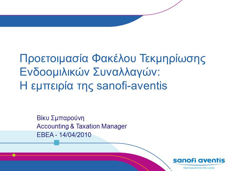 Προετοιμασία Φακέλου Τεκμηρίωσης Ενδοομιλικών Συναλλαγών: Η εμπειρία της sanofi-aventis Βίκυ Σμπαρούνη Accounting & Taxation Manager ΕΒΕΑ - 14/04/2010