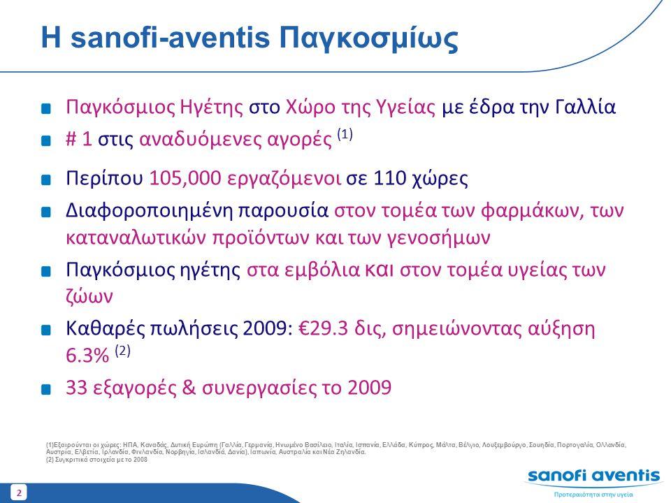 2 Η sanofi-aventis Παγκοσμίως Παγκόσμιος Ηγέτης στο Χώρο της Υγείας με έδρα την Γαλλία # 1 στις αναδυόμενες αγορές (1) Περίπου 105,000 εργαζόμενοι σε
