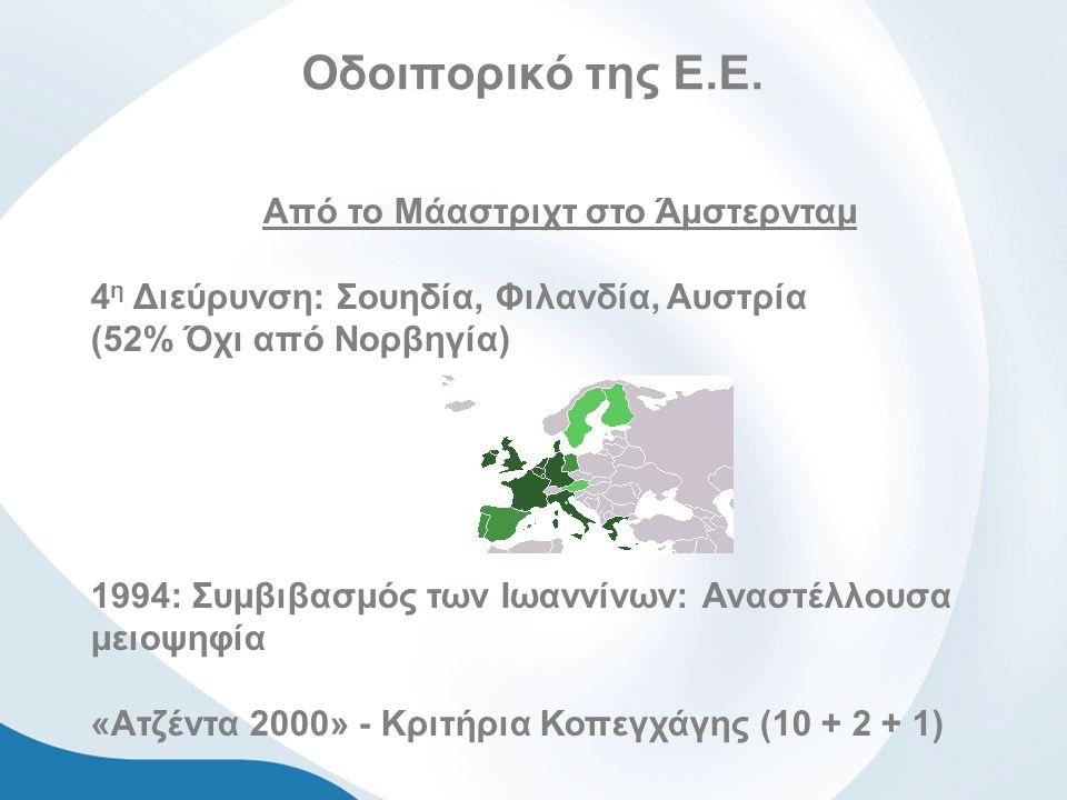 Οδοιπορικό της Ε.Ε. Από το Μάαστριχτ στο Άμστερνταμ 4 η Διεύρυνση: Σουηδία, Φιλανδία, Αυστρία (52% Όχι από Νορβηγία) 1994: Συμβιβασμός των Ιωαννίνων: