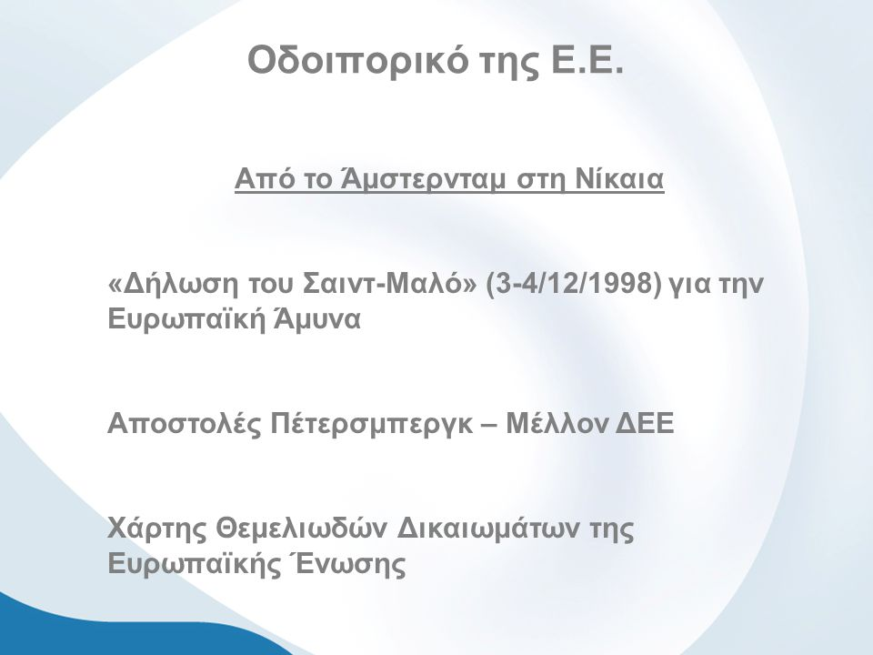Οδοιπορικό της Ε.Ε. Από το Άμστερνταμ στη Νίκαια «Δήλωση του Σαιντ-Μαλό» (3-4/12/1998) για την Ευρωπαϊκή Άμυνα Αποστολές Πέτερσμπεργκ – Μέλλον ΔΕΕ Χάρ