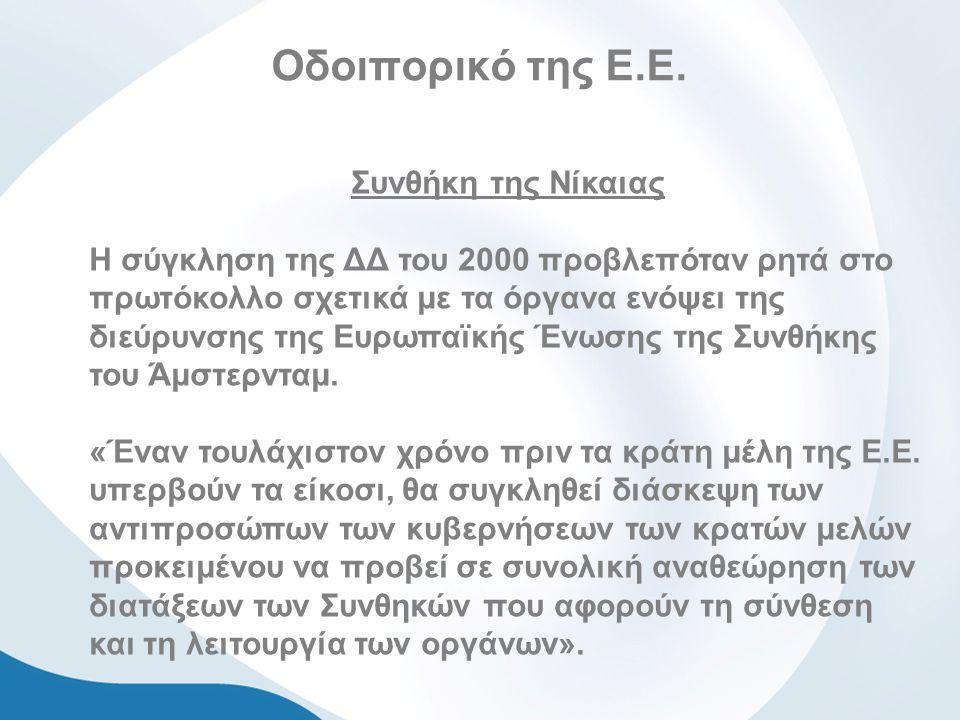 Οδοιπορικό της Ε.Ε. Συνθήκη της Νίκαιας Η σύγκληση της ΔΔ του 2000 προβλεπόταν ρητά στο πρωτόκολλο σχετικά με τα όργανα ενόψει της διεύρυνσης της Ευρω