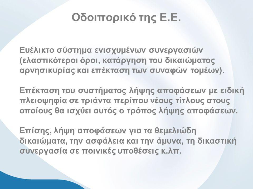 Οδοιπορικό της Ε.Ε. Ευέλικτο σύστημα ενισχυμένων συνεργασιών (ελαστικότεροι όροι, κατάργηση του δικαιώματος αρνησικυρίας και επέκταση των συναφών τομέ