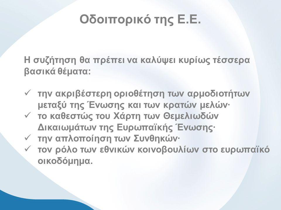 Οδοιπορικό της Ε.Ε. Η συζήτηση θα πρέπει να καλύψει κυρίως τέσσερα βασικά θέματα: την ακριβέστερη οριοθέτηση των αρμοδιοτήτων μεταξύ της Ένωσης και τω