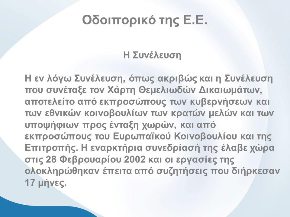 Οδοιπορικό της Ε.Ε. Η Συνέλευση Η εν λόγω Συνέλευση, όπως ακριβώς και η Συνέλευση που συνέταξε τον Χάρτη Θεμελιωδών Δικαιωμάτων, αποτελείτο από εκπροσ