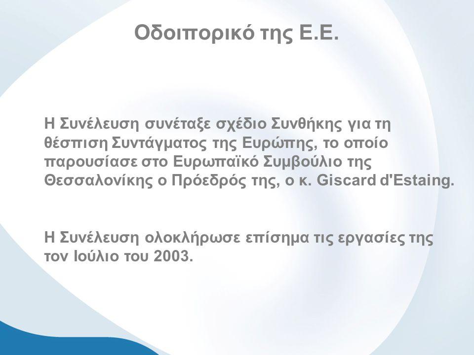 Οδοιπορικό της Ε.Ε. Η Συνέλευση συνέταξε σχέδιο Συνθήκης για τη θέσπιση Συντάγματος της Ευρώπης, το οποίο παρουσίασε στο Ευρωπαϊκό Συμβούλιο της Θεσσα