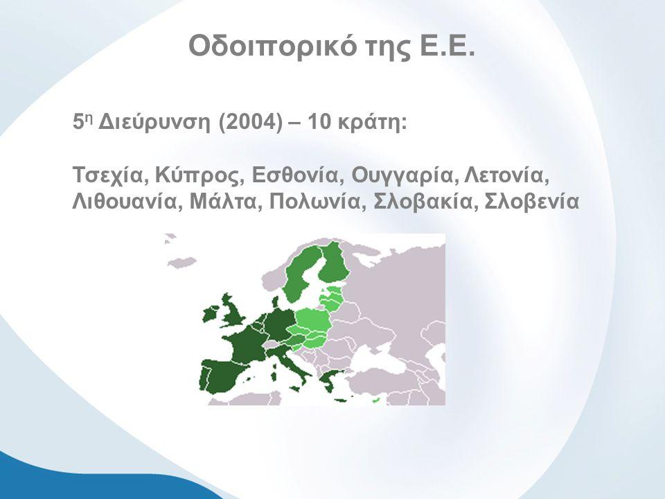 Οδοιπορικό της Ε.Ε. 5 η Διεύρυνση (2004) – 10 κράτη: Τσεχία, Κύπρος, Εσθονία, Ουγγαρία, Λετονία, Λιθουανία, Μάλτα, Πολωνία, Σλοβακία, Σλοβενία